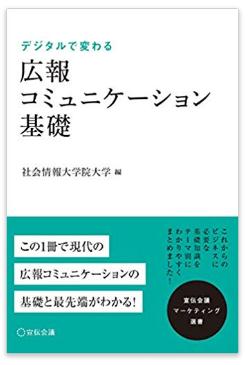 広報コミュニケーション基礎 (宣伝会議マーケティング選書)