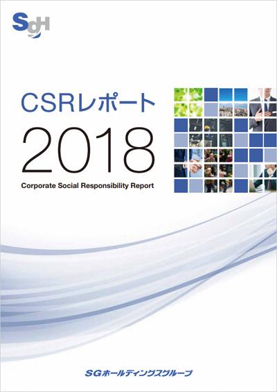 <CSR レポート 2018>