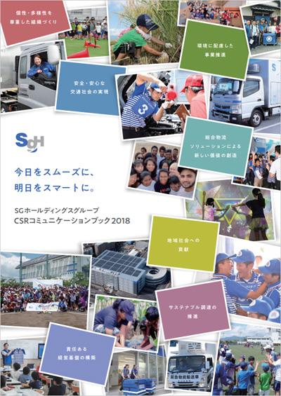 <CSR コミュニケーションブック 2018>