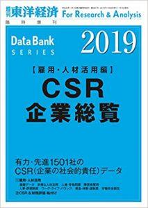 CSR企業総覧(雇用・人材活用編)2019年版