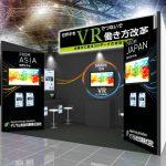 「第5回 ウェアラブル EXPO」デジタル総合印刷ブース イメージ